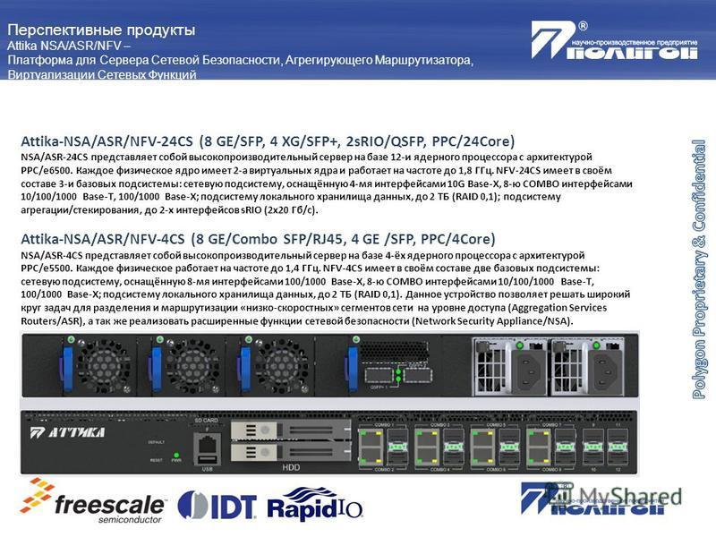 Перспективные продукты Attika NSA/ASR/NFV – Платформа для Сервера Сетевой Безопасности, Агрегирующего Маршрутизатора, Виртуализации Сетевых Функций Attika-NSA/ASR/NFV-24CS (8 GE/SFP, 4 XG/SFP+, 2sRIO/QSFP, PPC/24Core) NSA/ASR-24CS представляет собой