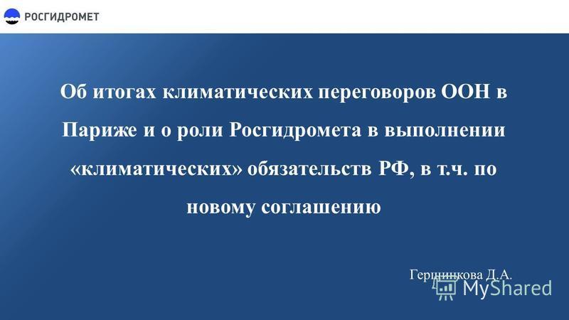 Об итогах климатических переговоров ООН в Париже и о роли Росгидромета в выполнении «климатических» обязательств РФ, в т.ч. по новому соглашению Гершинкова Д.А.
