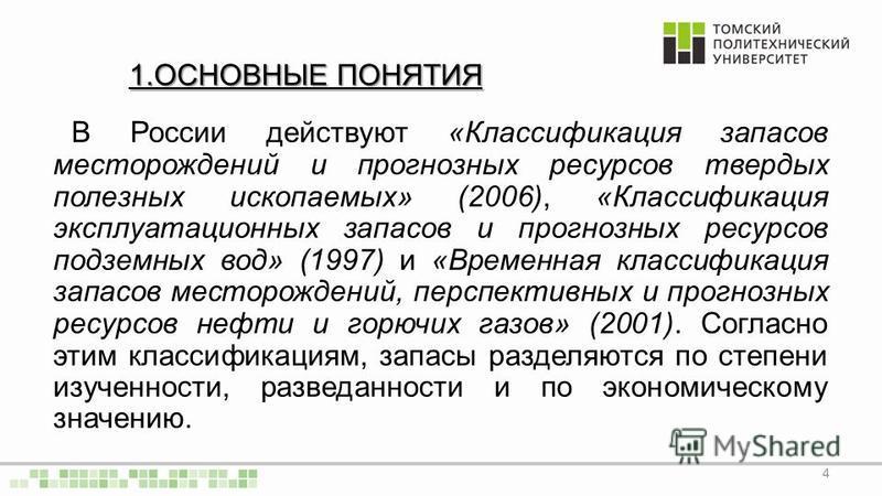 1. ОСНОВНЫЕ ПОНЯТИЯ В России действуют «Классификация запасов месторождений и прогнозных ресурсов твердых полезных ископаемых» (2006), «Классификация эксплуатационных запасов и прогнозных ресурсов подземных вод» (1997) и «Временная классификация запа