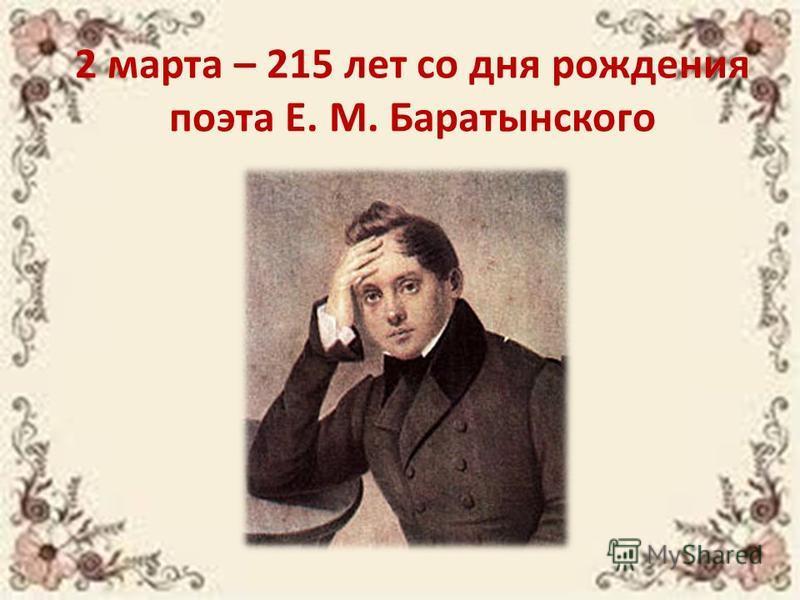 2 марта – 215 лет со дня рождения поэта Е. М. Баратынского
