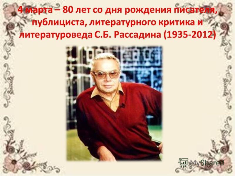 4 марта – 80 лет со дня рождения писателя, публициста, литературного критика и литературоведа С.Б. Рассадина (1935-2012)
