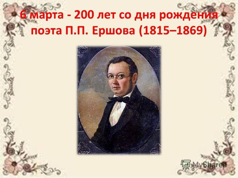 6 марта - 200 лет со дня рождения поэта П.П. Ершова (1815–1869)