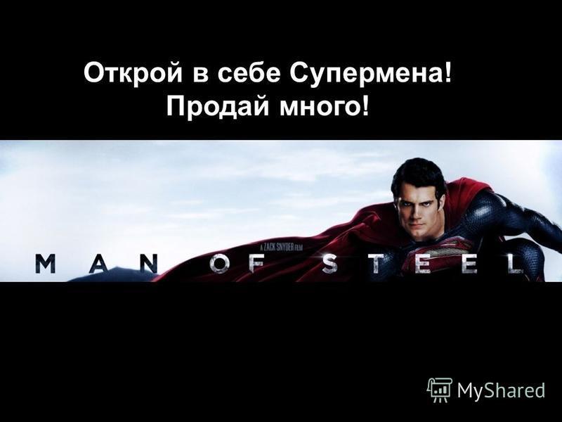 Открой в себе Супермена! Продай много!