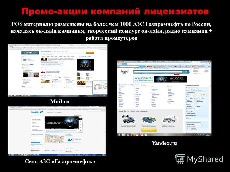 Промо-акции компаний лицензиатов Mail.ru Yandex.ru Сеть АЗС «Газпромнефть» POS материалы размещены на более чем 1000 АЗС Газпромнефть по России, началась он-лайн кампания, творческий конкурс он-лайн, радио кампания + работа промоутеров