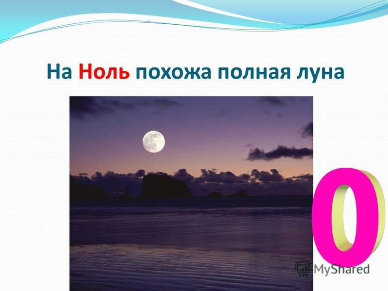 На Ноль похожа полная луна