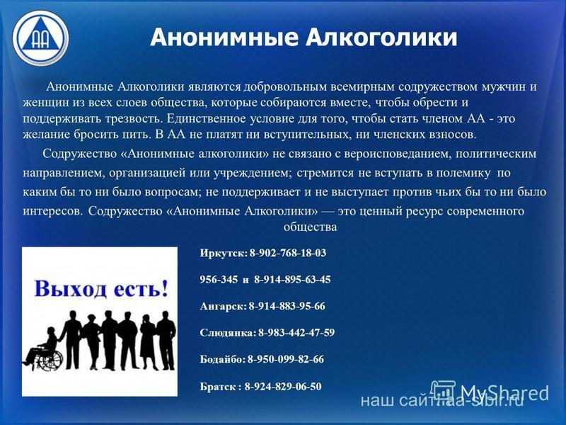 Анонимные Алкоголики Анонимные Алкоголики являются добровольным всемирным содружеством мужчин и женщин из всех слоев общества, которые собираются вместе, чтобы обрести и поддерживать трезвость. Единственное условие для того, чтобы стать членом АА - э