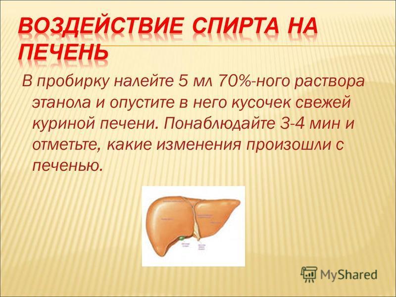 В пробирку налейте 5 мл 70%-ного раствора этанола и опустите в него кусочек свежей куриной печени. Понаблюдайте 3-4 мин и отметьте, какие изменения произошли с печенью.
