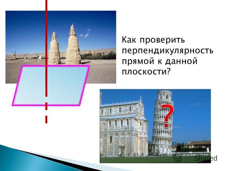Как проверить перпендикулярность прямой к данной плоскости?
