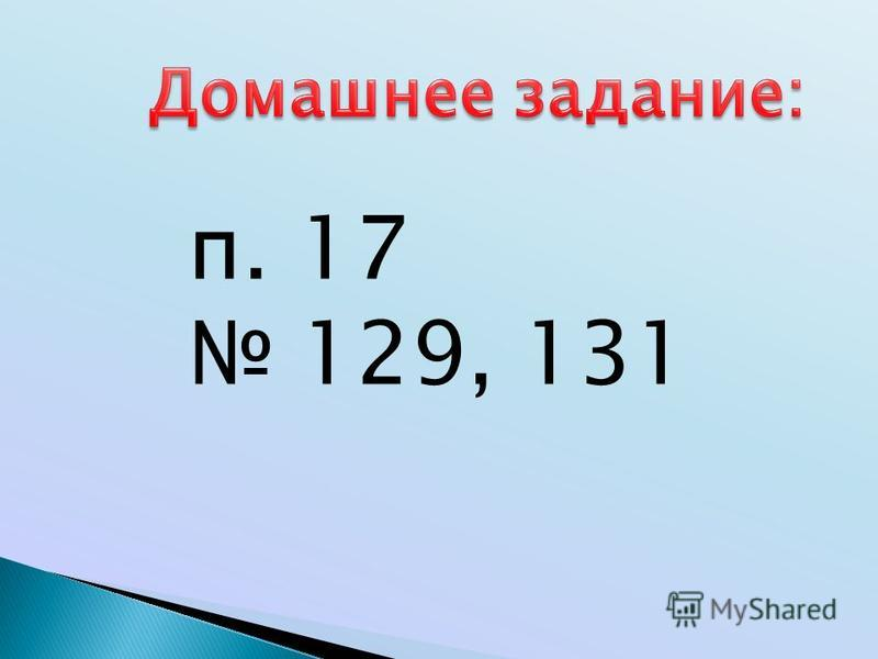 п. 17 129, 131