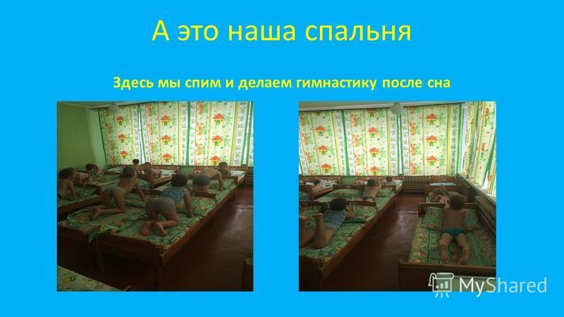 А это наша спальня Здесь мы спим и делаем гимнастику после сна