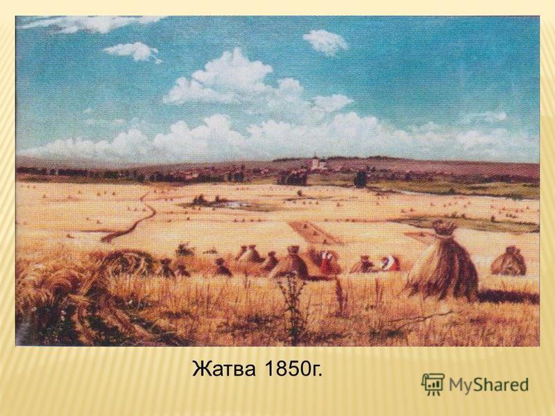 Жатва 1850 г.