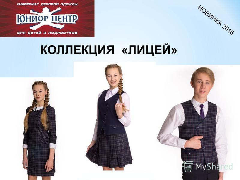 НОВИНКА 2016 КОЛЛЕКЦИЯ «ЛИЦЕЙ»