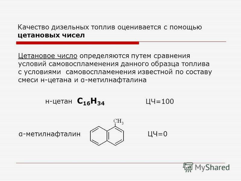 Качество дизельных топлив оценивается с помощью цетановых чисел Цетановое число определяются путем сравнения условий самовоспламенения данного образца топлива с условиями самовоспламенения известной по составу смеси н-цетана и α-метилнафталина н-цета