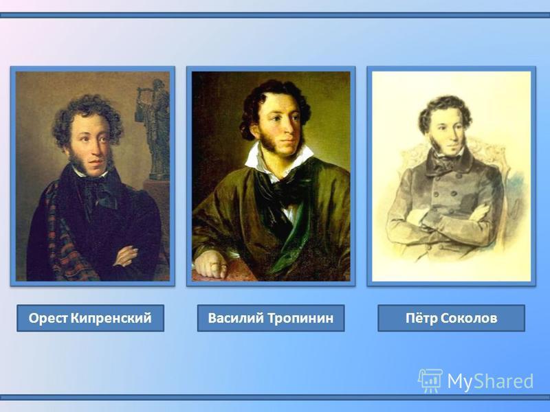 Орест Кипренский Василий ТропининПётр Соколов