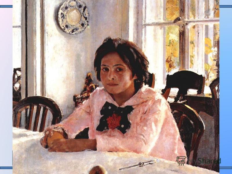В.А.Серов «Девочка с персиками» 1887 г.