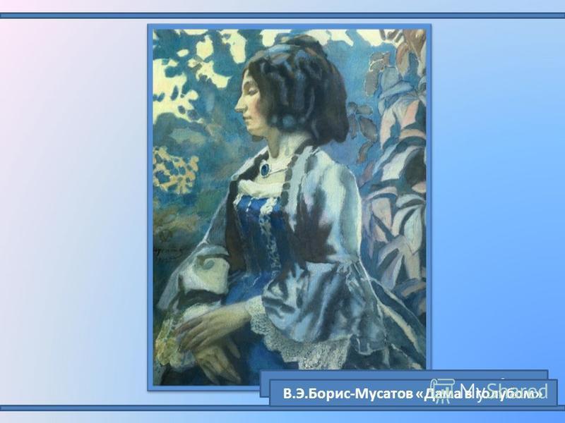 В.Э.Борис-Мусатов «Дама в голубом»