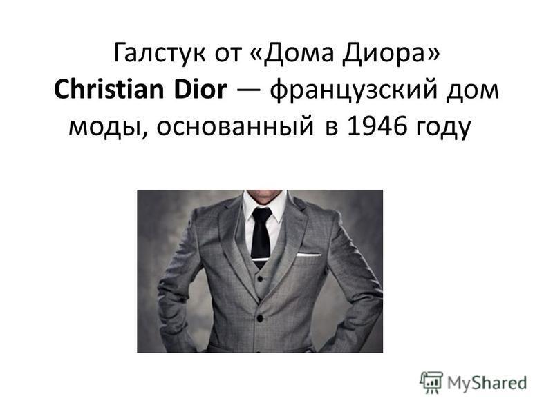 Галстук от «Дома Диора» Christian Dior французский дом моды, основанный в 1946 году