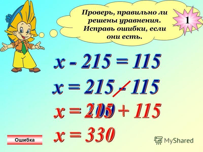 Проверь, правильно ли решены уравнения. Исправь ошибки, если они есть. 1 Ошибка