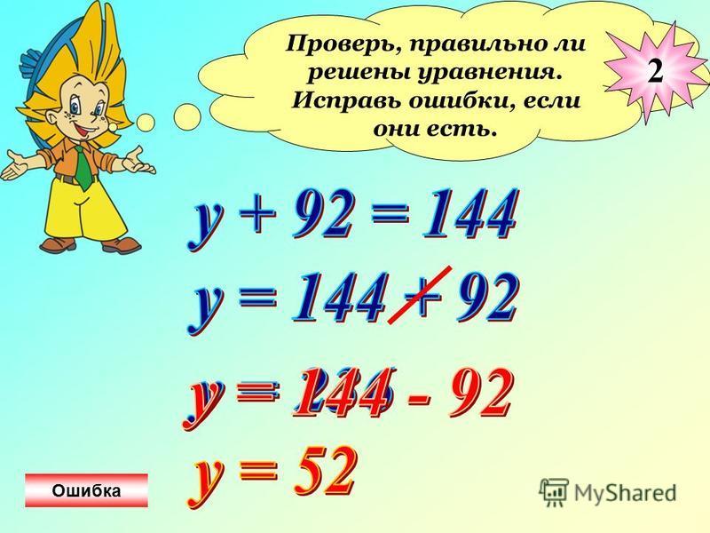 Проверь, правильно ли решены уравнения. Исправь ошибки, если они есть. 2 Ошибка