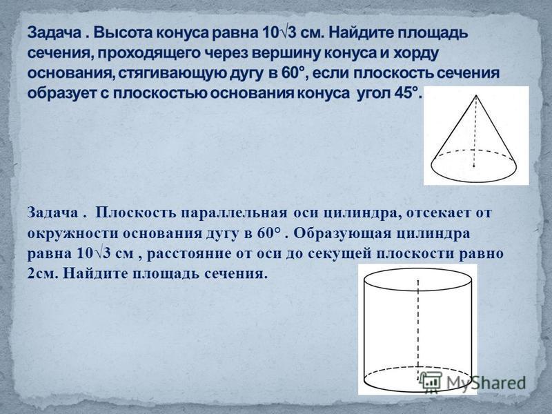 Задача. Плоскость параллельная оси цилиндра, отсекает от окружности основания дугу в 60°. Образующая цилиндра равна 103 см, расстояние от оси до секущей плоскости равно 2 см. Найдите площадь сечения.