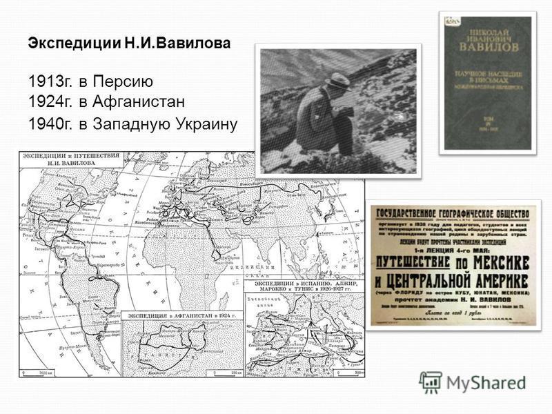 Экспедиции Н.И.Вавилова 1913 г. в Персию 1924 г. в Афганистан 1940 г. в Западную Украину