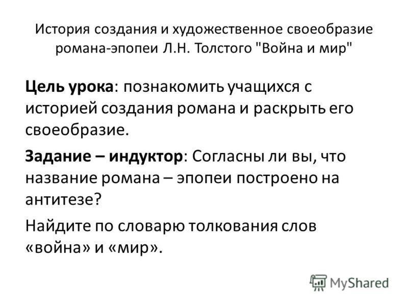 История создания и художественное своеобразие романа-эпопеи Л.Н. Толстого