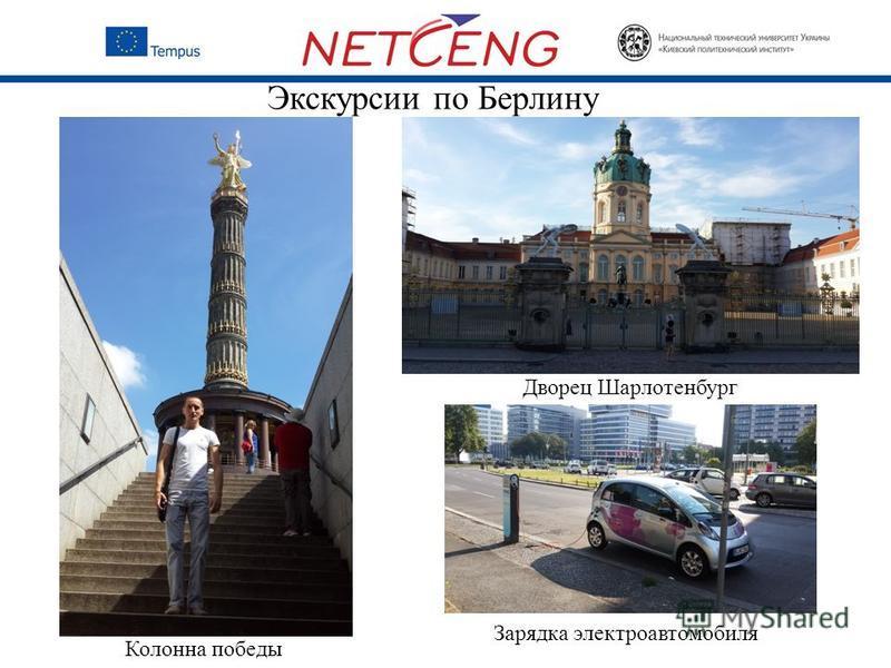 Экскурсии по Берлину Дворец Шарлотенбург Колонна победы Зарядка электроавтомобиля