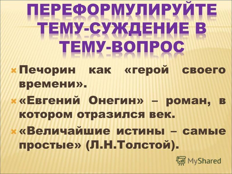 Печорин как «герой своего времени». «Евгений Онегин» – роман, в котором отразился век. «Величайшие истины – самые простые» (Л.Н.Толстой).