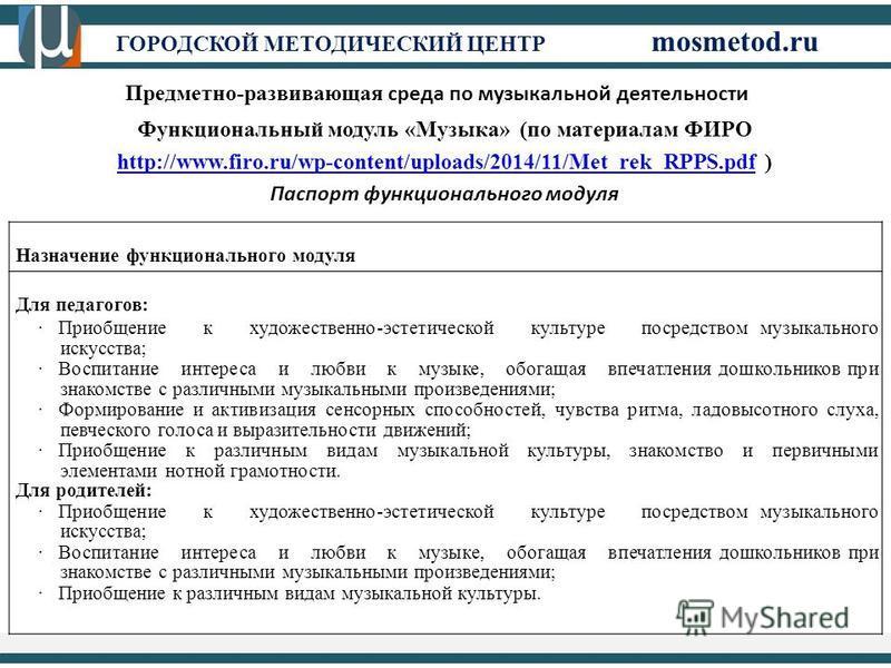 ГОРОДСКОЙ МЕТОДИЧЕСКИЙ ЦЕНТР mosmetod.ru Функциональный модуль «Музыка» (по материалам ФИРО http://www.firo.ru/wp-content/uploads/2014/11/Met_rek_RPPS.pdfhttp://www.firo.ru/wp-content/uploads/2014/11/Met_rek_RPPS.pdf ) Паспорт функционального модуля