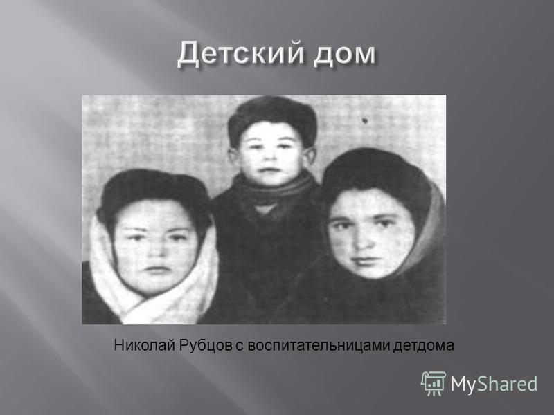 Николай Рубцов с воспитательницами детдома