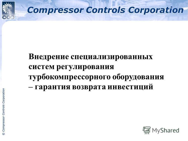 Compressor Controls Corporation Внедрение специализированных систем регулирования турбокомпрессорного оборудования – гарантия возврата инвестиций