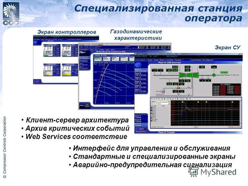 Специализированная станция оператора Экран контроллеров Интерфейс для управления и обслуживания Стандартные и специализированные экраны Аварийно-предупредительная сигнализация Клиент-сервер архитектура Архив критических событий Web Services соответст