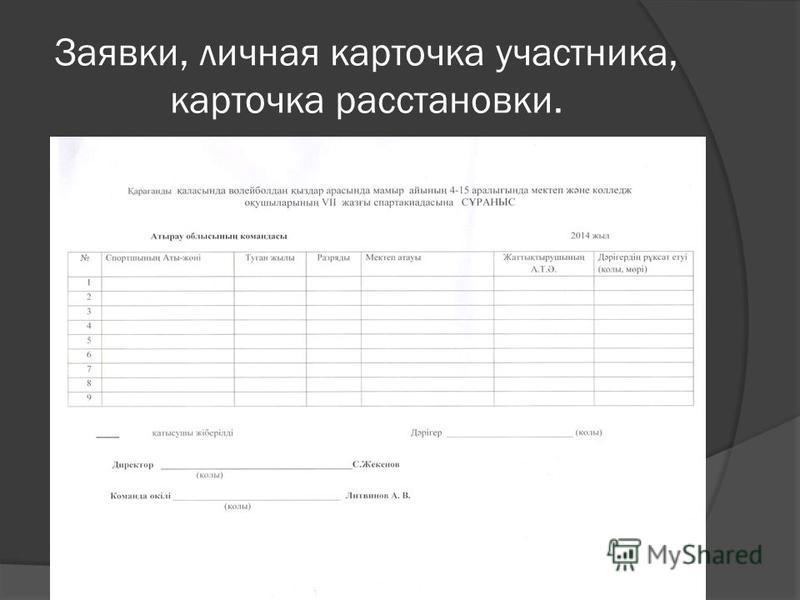 Заявки, личная карточка участника, карточка расстановки.