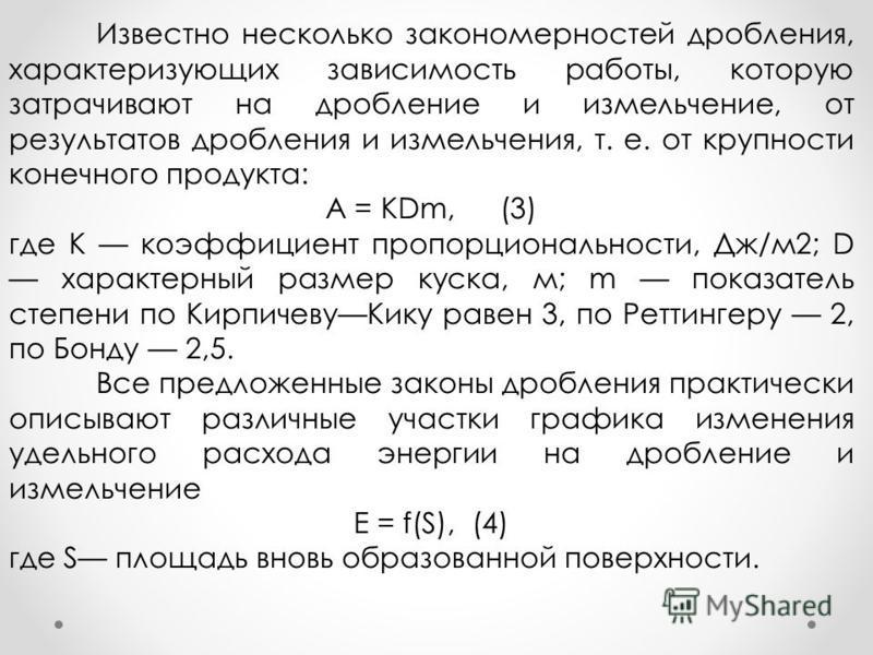 Известно несколько закономерностей дробления, характеризующих зависимость работы, которую затрачивают на дробление и измельчение, от результатов дробления и измельчения, т. е. от крупности конечного продукта: А = KDm,(3) где К коэффициент пропорциона