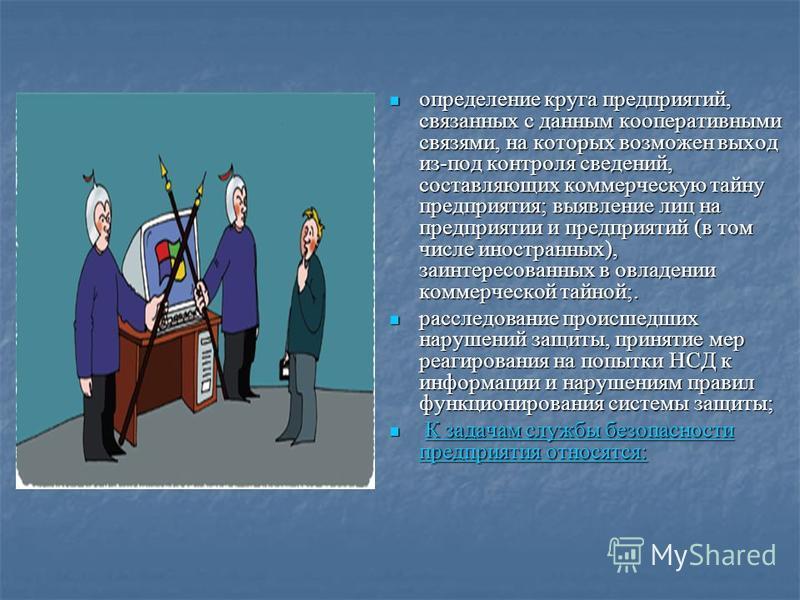 определение круга предприятий, связанных с данным кооперативными связями, на которых возможен выход из-под контроля сведений, составляющих коммерческую тайну предприятия; выявление лиц на предприятии и предприятий (в том числе иностранных), заинтерес