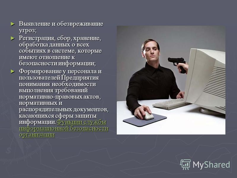 Выявление и обезвреживание угроз; Выявление и обезвреживание угроз; Регистрация, сбор, хранение, обработка данных о всех событиях в системе, которые имеют отношение к безопасности информации; Регистрация, сбор, хранение, обработка данных о всех событ