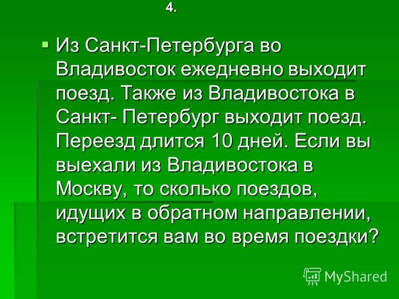 Из Санкт-Петербурга во Владивосток ежедневно выходит поезд. Также из Владивостока в Санкт- Петербург выходит поезд. Переезд длится 10 дней. Если вы выехали из Владивостока в Москву, то сколько поездов, идущих в обратном направлении, встретится вам во