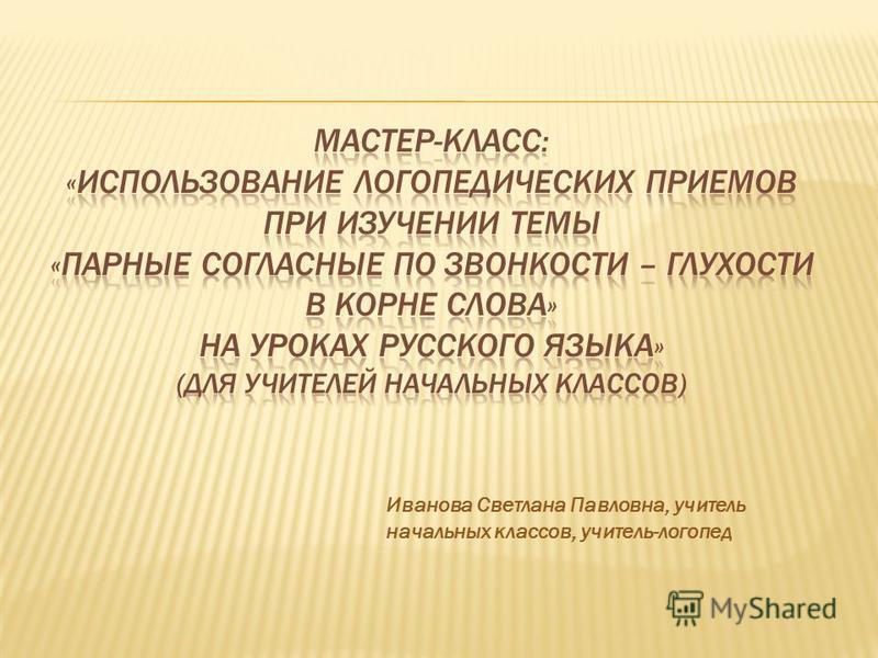 Иванова Светлана Павловна, учитель начальных классов, учитель-логопед