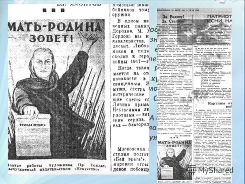 «Родина-мать зовет» Ираклий Моисеевич Тоид за. «Родина-мать зовёт!» знаменитый плакат времён Великой Отечественной войны. Работу над ним художник начал в момент сообщения Совинформбюро 22 июня 1941 г. А в середине июля- плакат был известен уже всей с