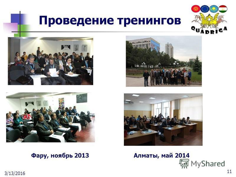 Проведение тренингов 3/13/2016 11 Фару, ноябрь 2013 Алматы, май 2014