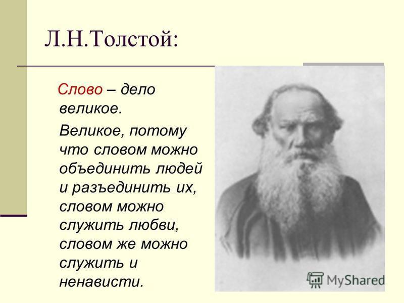 Л.Н.Толстой: Слово – дело великое. Великое, потому что словом можно объединить людей и разъединить их, словом можно служить любви, словом же можно служить и ненависти.