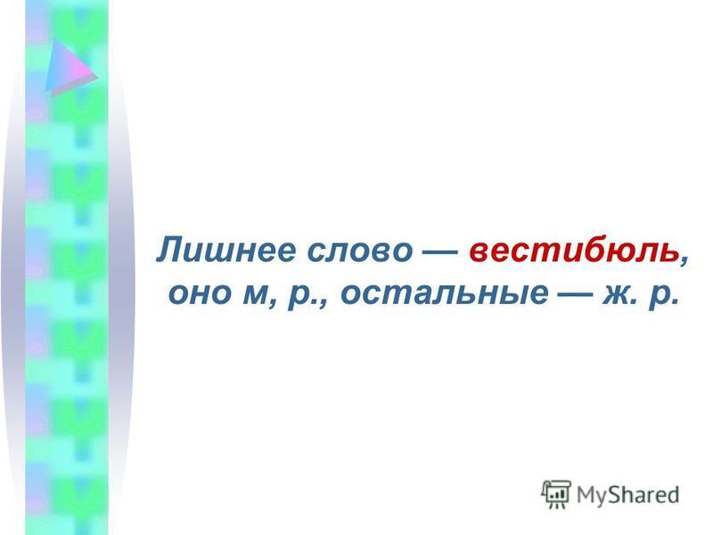 Лишнее слово вестибюль, оно м, р., остальные ж. р.