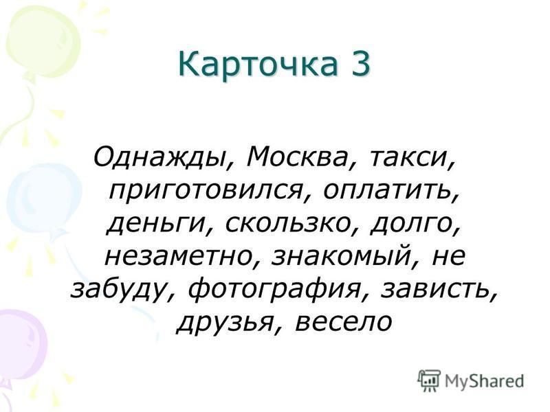 Карточка 3 Однажды, Москва, такси, приготовился, оплатить, деньги, скользко, долго, незаметно, знакомый, не забуду, фотография, зависть, друзья, весело