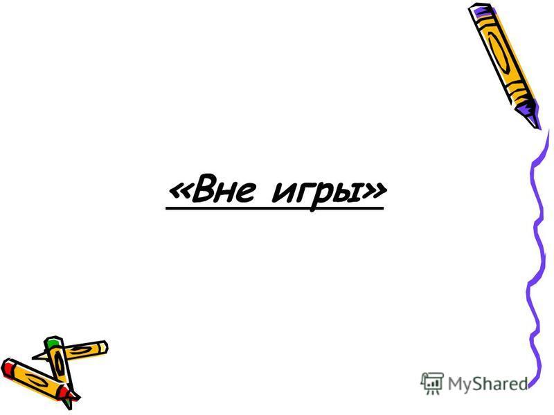 «Вне игры»
