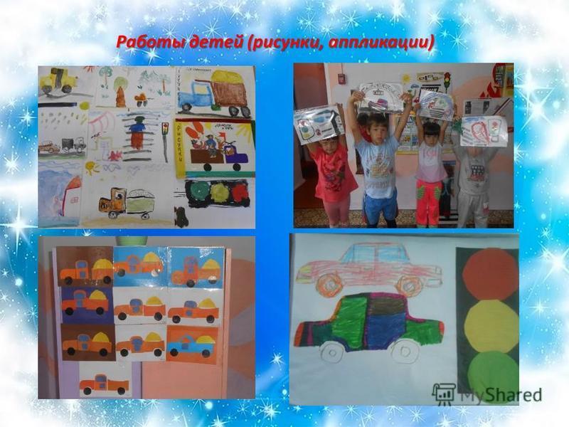 Работы детей (рисунки, аппликации) Работы детей (рисунки, аппликации)