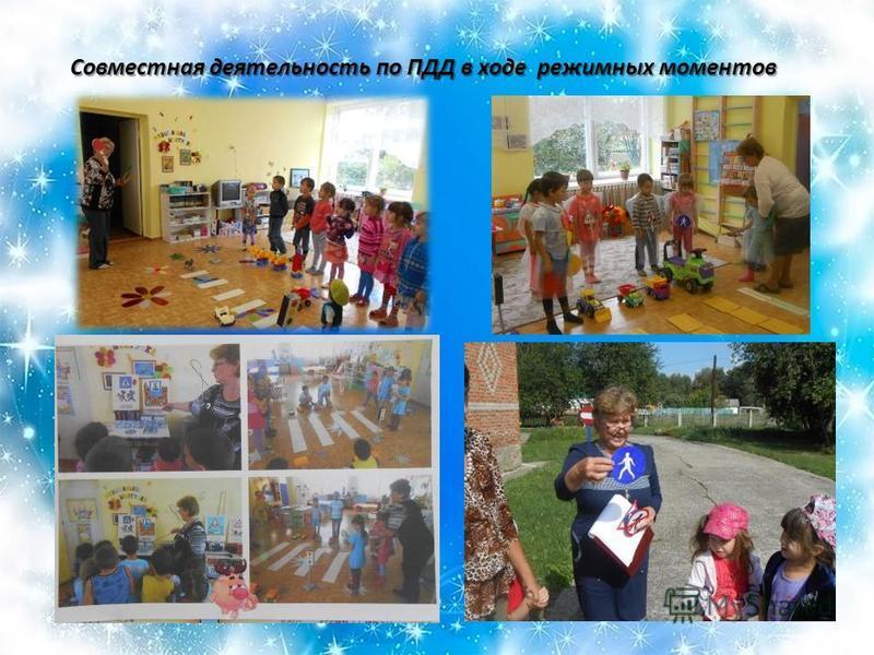 Совместная деятельность по ПДД в ходе режимных моментов Совместная деятельность по ПДД в ходе режимных моментов