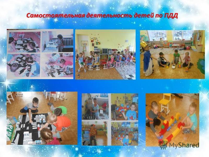 Самостоятельная деятельность детей по ПДД Самостоятельная деятельность детей по ПДД