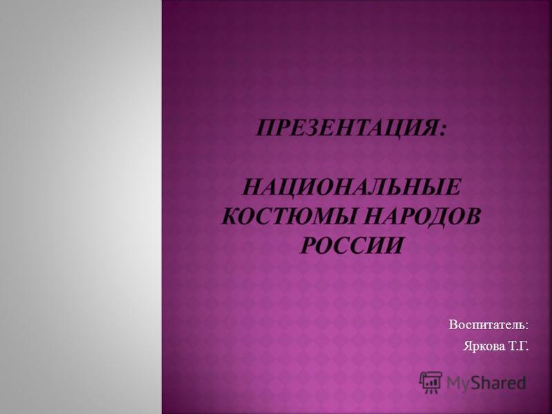 Воспитатель: Яркова Т.Г.