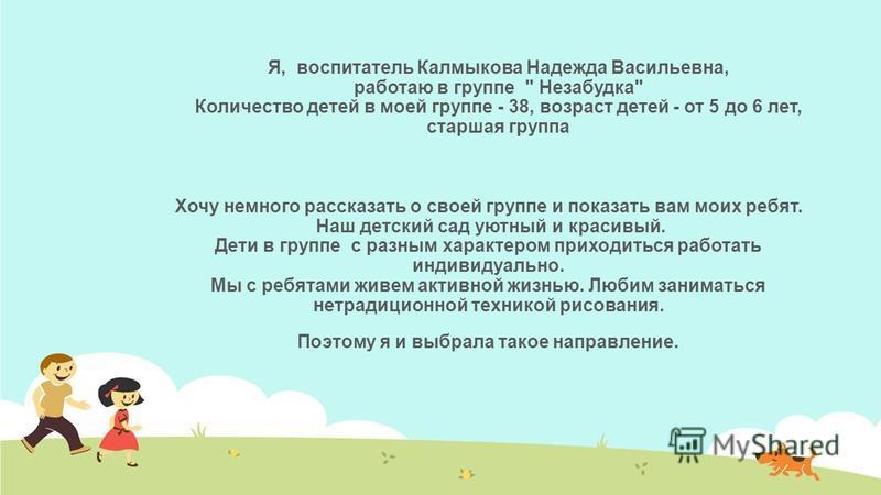 Я, воспитатель Калмыкова Надежда Васильевна, работаю в группе