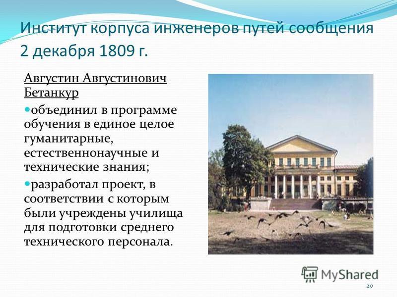 Институт корпуса инженеров путей сообщения 2 декабря 1809 г. Августин Августинович Бетанкур объединил в программе обучения в единое целое гуманитарные, естественнонаучные и технические знания; разработал проект, в соответствии с которым были учрежден